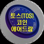 토스코인(TOS coin) 이란  무엇입니까