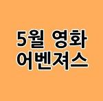 5월볼만한영화 어벤져스 인피니티 워