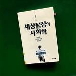 18/5 - 세상물정의 사회학