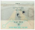 도서출판 새얀, <우리들의 사랑법> 신간 서평 이벤트