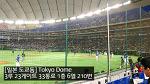 [일본 도쿄돔] 3루 23게이트 33통로 1층 6열 210번