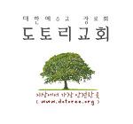2017년 8월 13일 도토리교회 주보