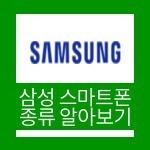삼성 스마트폰 라인업 종류 알아보기