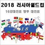 러시아월드컵 16강대진표 향후 8강/4강/결승전 예상대진 모바일 생중계