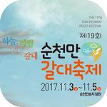 전라남도 순천갈만대축제2017 일정표