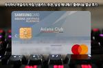 아시아나 마일리지 적립 신용카드 추천, 삼성 애니패스 플래티늄 발급 후기