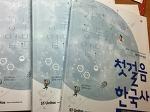 2018 공무원시험 공단기 첫걸음 시리즈 - 국어/영어/한국사 판매