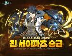 세기말 온라인 액션 RPG '소울워커', 진 세이파츠 승급 업데이트 정보 공개