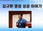 [칼럼] 대우 중공업 김규환 명장이 삼성에서 강의한 내용