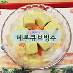 롯데리아 여름 신메뉴 메론 큐브 빙수 ♪ 롯데리아 롯데백잠실광장점