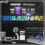 유쾌한생각 Shure Presonus 팟캐스트 포터블 레코딩 솔루션 세미나