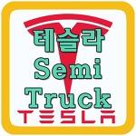 Tesla Semi Truck 발표!