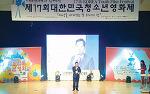 제17회 대한민국청소년영화제 개막