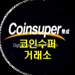코인슈퍼 (Coinsuper)란 무엇입니까