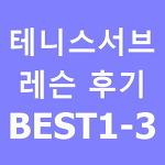 테니스 서브 아카데미 레슨 후기 BEST 1-3