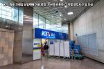 KTX 특송 코레일 당일택배 이용방법, 부산역 비롯한 각 역별 영업시간 및 요금