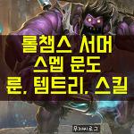 롤 시즌8 문도 박사 룬, 템트리, 스킬(feat. 스멥)
