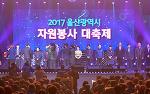 2017 울산광역시 자원봉사 대축제 개최