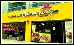 방이동 맛있는 베트남 [푸미홍] 신장개업