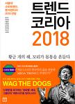 [로드스카이 조연심의 북칼럼] 김난도의 <트렌드 코리아 2018>
