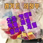 [가볼만한곳/경기] 의정부 민락동 액체괴물 슬라임 체험 액괴 체험 핑크 슬라임