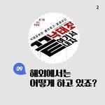 [낙태죄, 여기서 끝내는 10문 10답 Q&A] Q9. 해외에서는 어떻게 하고 있죠?