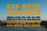 부산 충무동시장 새벽해안시장 8월 19일 특화할인행사 및 문화공연 합니다 많이들 오이소