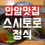 안암맛집 스시토로 :: 초밥, 사시미는 여기로!