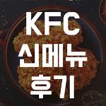 KFC 신메뉴 만다린치킨 후기 :: 치킨 1+1 이벤트