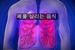 폐를 튼튼하게 하는 방법