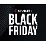 11월 9일 아이나비 블랙프라이데이 이벤트 무엇인가?