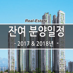 2017년 잔여 분양 일정 안내, 2018년 신규 공급 단지 확인