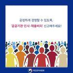 [감사 letter - 임직원행동강령 바로알기] ⑦ 인사(채용) 부정 금지