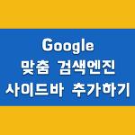 티스토리 구글 맞춤 검색엔진 사이드바 추가하기