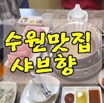 """수원영통맛집 샤브샤브 월남쌈 """"샤브향"""" 국물까지 맛있어요"""