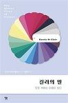 컬러의 말 : 모든 색에는 이름이 있다