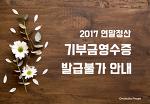 2017년 기부금영수증 발급 불가 안내