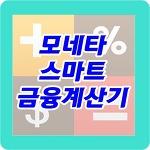 안드로이드 어플 모네타 스마트금융계산기 추천!