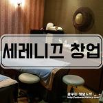 [서울/피부관리] 세레니끄 양도양수 [창업비용1.2억/월순익800만]