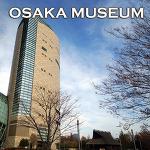 주유패스 무료이용 관광명소 나니와레키하쿠 | 오사카 역사박물관