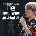 디어클라우드 나인이 공개한 샤이니 종현의 유서