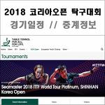 2018 코리아오픈 국제탁구대회 경기일정 및 중계정보 단일팀 이슈만 있고 정보는 적고