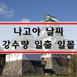 나고야 날씨 10월 11월 12월 일본 날씨 여행 옷차림