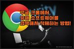 구글 크롬 유해한 소프트웨어 찾아 제거 뒤 바이러스 유입을 막는 방법!