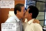 동성애 반대 김무성 유승민 뽀뽀 사진 한국 보수의 위선이 보였다.