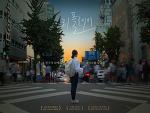 [방탈출/후기] 홍대 합정 호텔드코드 - 리플레이