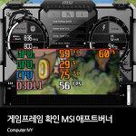 게임 프레임 확인 - MSI 애프터버너 프레임 확인 방법