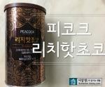 겨울엔 좀 마셔줘야 하는 핫초코 집에서 만들어 먹기: 피코크 리치 핫 초코 리뷰~