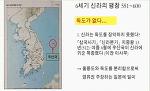 동북아역사재단의 동북아역사지도 사업 재추진