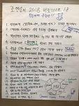 2018 버킷리스트 18 황금개띠해 무술년, 지식소통 조연심의 꿈목록 리스트